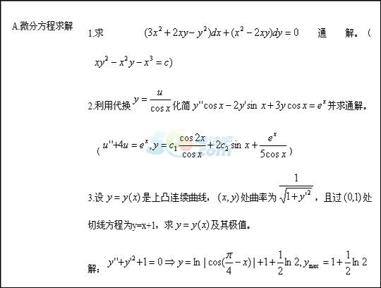 2017年成人高考专升本《高等数学》章节梳理(6)