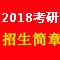 2018考研招生简章及招生目录