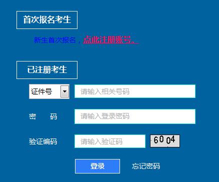 上海2017年10月自学考试报名入口开通 点击进