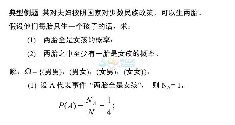2017成考专升本《高等数学》考点解析:古典概率