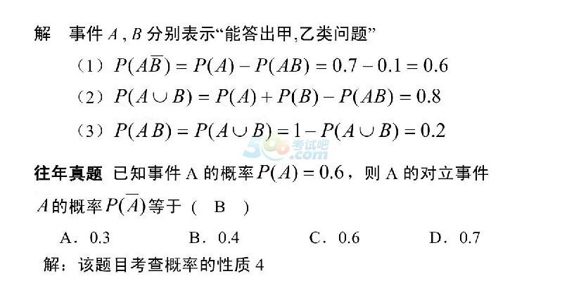 2017成考专升本《高等数学》考点解析:概率性质