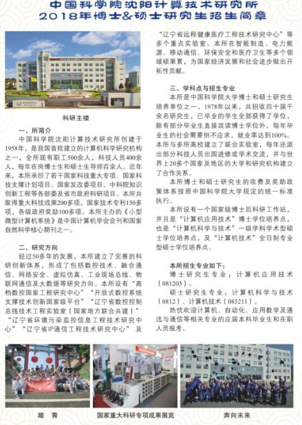 中科院沈阳计算技术研究所2018年考研招生简章