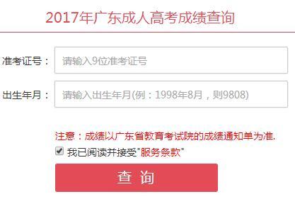 广东2017年成人高考成绩查询入口已开通