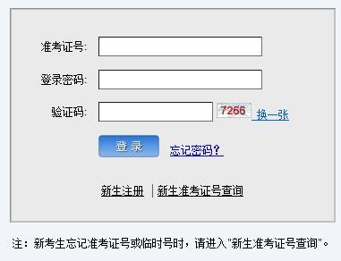 天津2017年4月自学考试报名入口开通 点击进