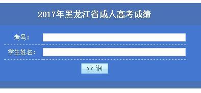黑龙江2017年成人高考成绩查询网站已开通