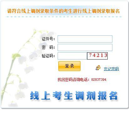 2017年北京成考二批线上未录考生征集志愿报名入口