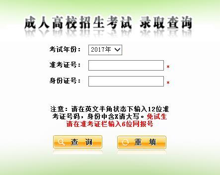 2017年陕西成人高校招生录取查询入口已开通