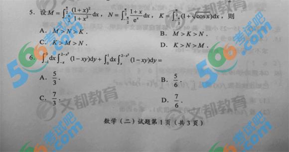 年研究生考试 数学二 真题