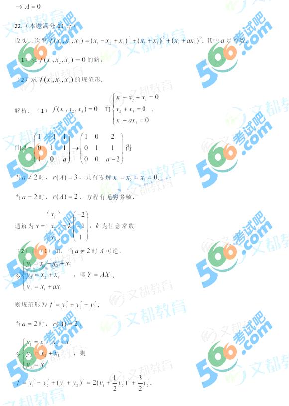 2018年考研 数学二 真题及答案 文都版