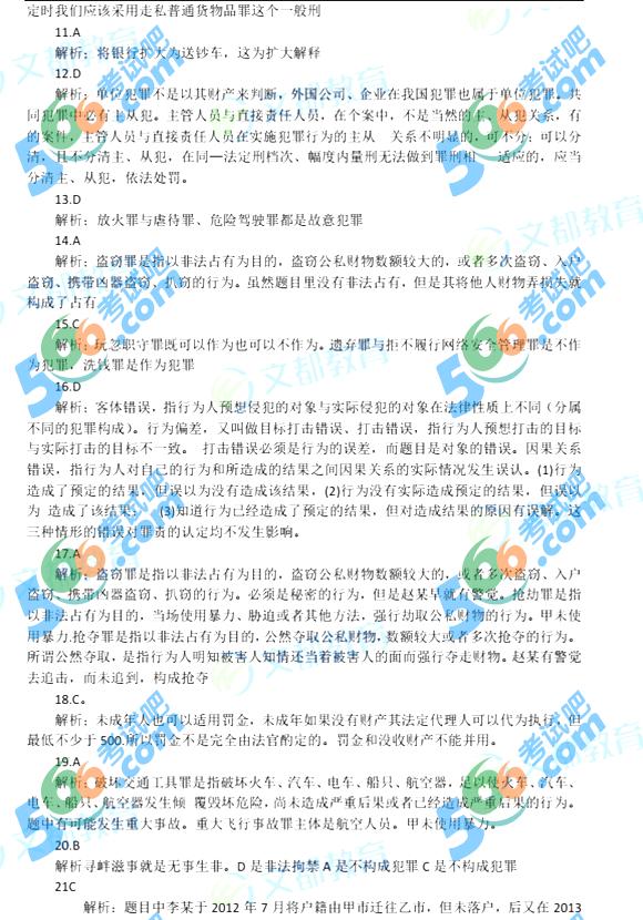 2018年考研法硕(非法学)专业基础答案(文都版)
