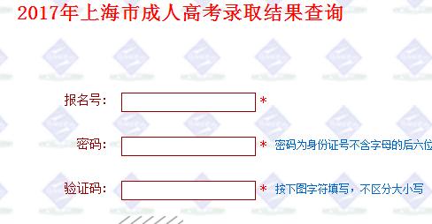 2017年上海成人高考录取查询入口已开通 点击进入