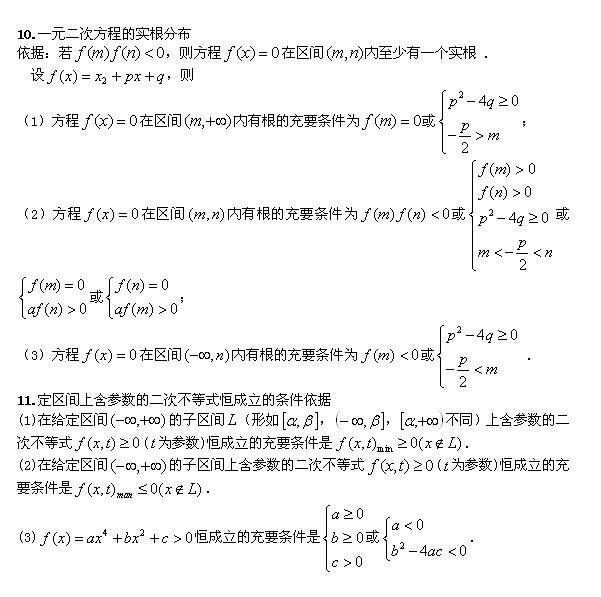 2018年成人高考高起点《数学》常用公式(3)