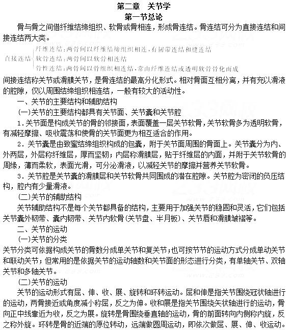 2018年成人高考《医学综合》章节考点复习(2)
