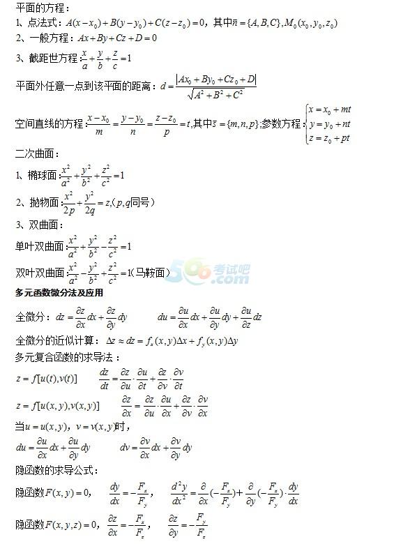 2018成人高考专升本《高等数学》考点复习(4)