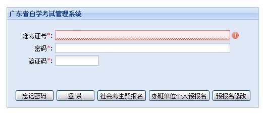 广东2018年1月自考成绩查询入口开通?点击进入