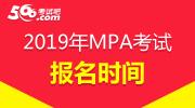 2019年MPA报名时间