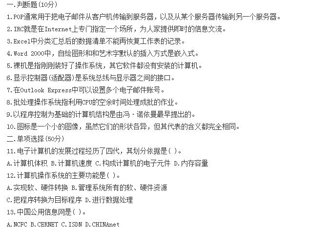 2017江西专升本考试《计算机》真题及答案