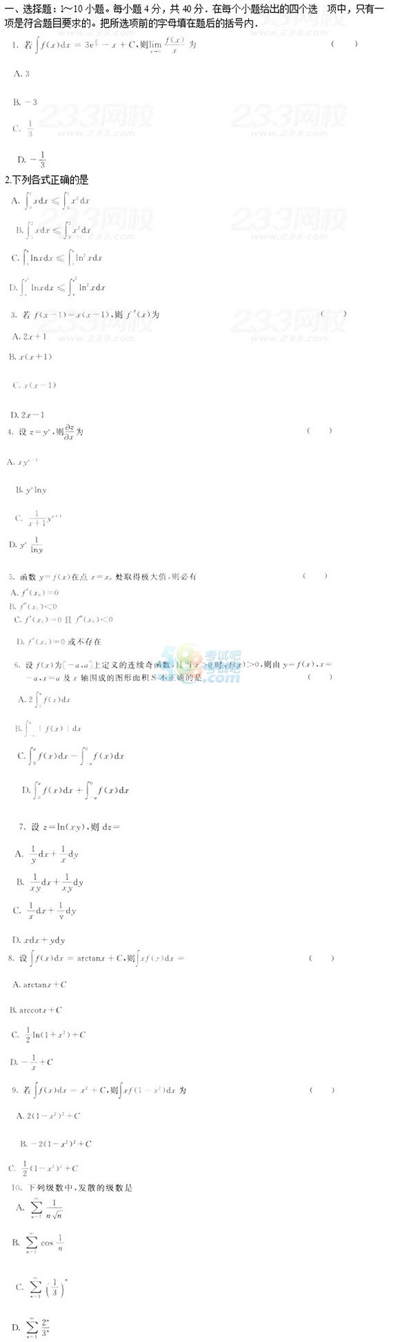 2018成人高考专升本高等数学模拟题及答案(4)