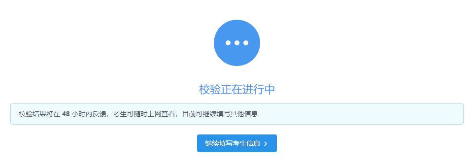 2019考研报名:2步搞定信息填报 新版系统网报无忧