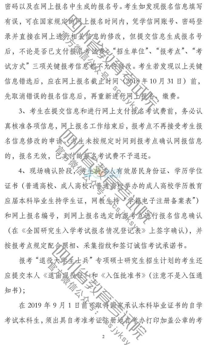 四川省2019年全国硕士研究生招生考试网上报名公告