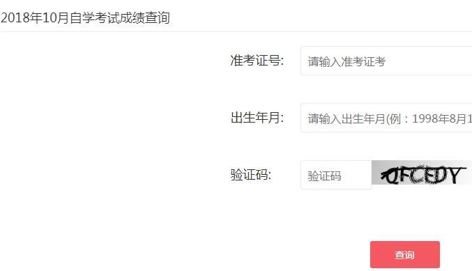 广东2018年10月自考成绩查询入口已开通 点击进入
