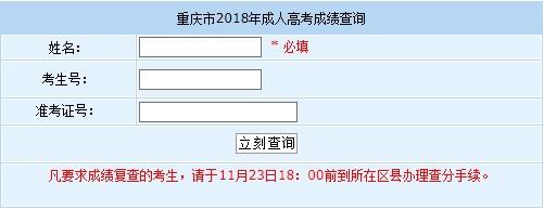 重庆2018年成人高考成绩查询入口已开通 点击进入