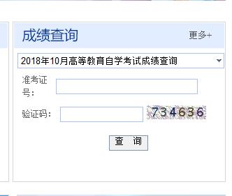 新疆2018年10月自考成绩查询入口已开通 点击进入