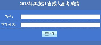 黑龙江2018年成人高考成绩查询入口已开通 点击进入