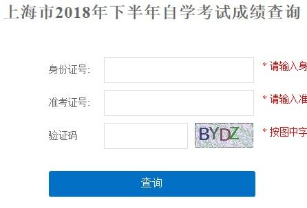 上海2018年10月自考成绩查询入口已开通 点击进入
