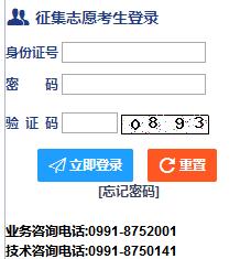 2018年新疆省成人高考本科征集志愿填报入口