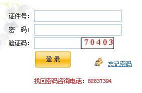 2018年北京市成人高校招生线上未录考生征集志愿报名入口