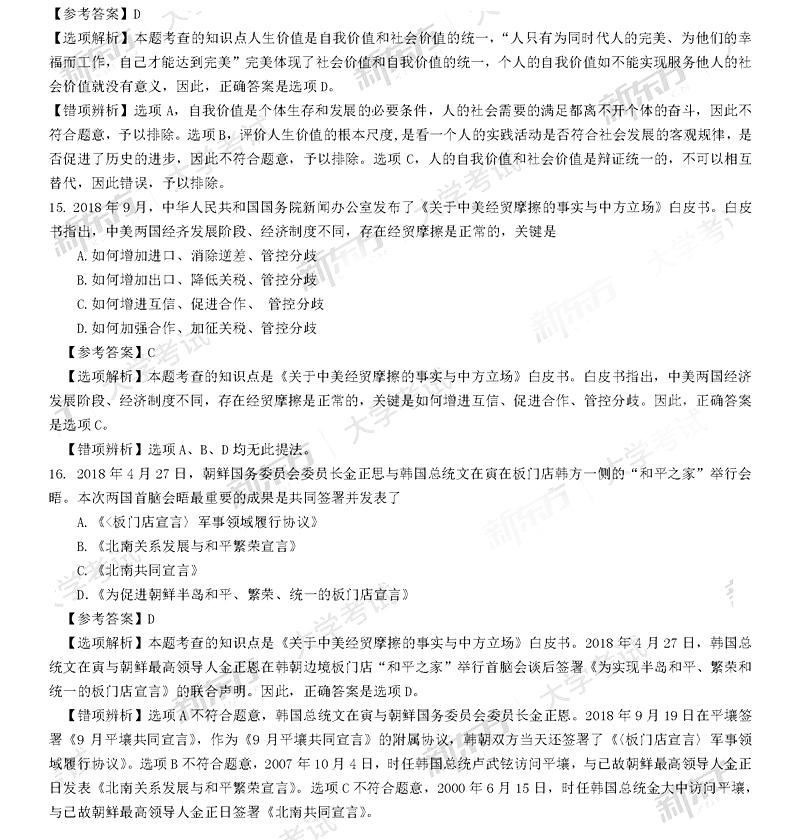 2019年考研《政治》单选题答案及解析(新东方版)