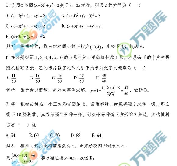 2019考研管理类联考综合能力真题(完整版)