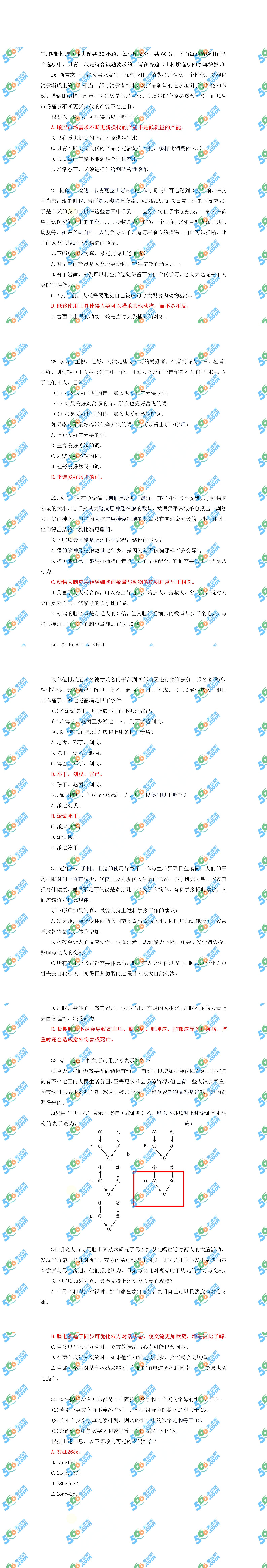 2019考研管理类综合:逻辑真题及答案(跨考版)