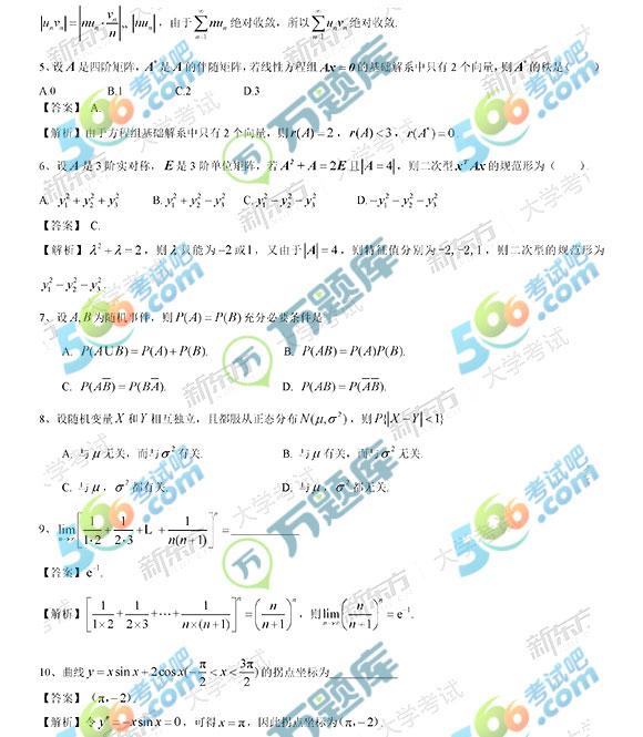 2019考研经济类数学_2019考研经济类联考综合能力 396 数学真题