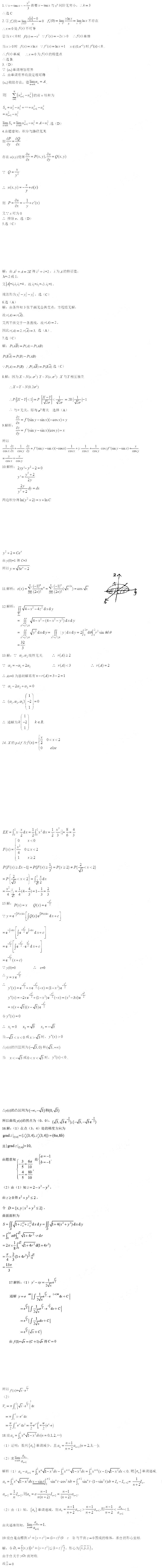 2019年考研《数学一》答案及解析(完整?文都版)