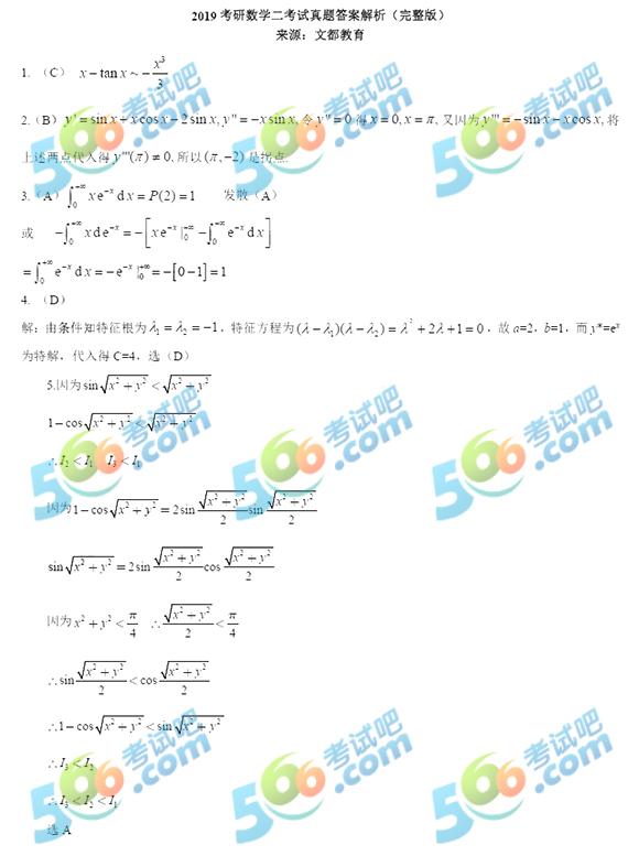 2019年考研《数学二》答案及解析(完整?文都版)
