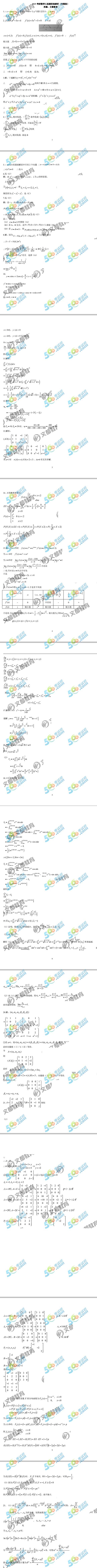 2019年考研《数学三》真题及答案解析(文都版)