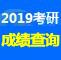2019年考研成绩查询