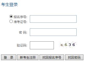 贵州2019年4月自考报名入口已开通 点击进入