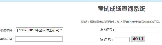 宁夏大学2019年考研成绩查询入口已开通 点击进入