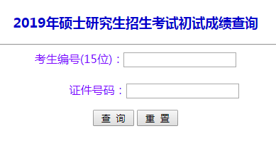内蒙古民族大学2019年考研成绩查询入口已开通 点击进入