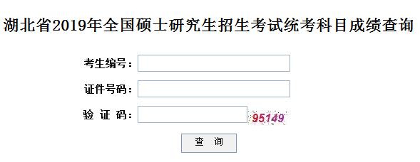 武汉轻工大学2019考研成绩查询入口已开通 点击进入