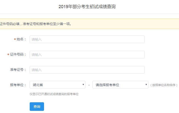 华中科技大学2019考研成绩查询入口已开通