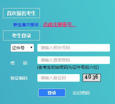 上海2019年4月自考报名入口已开通 点击进入
