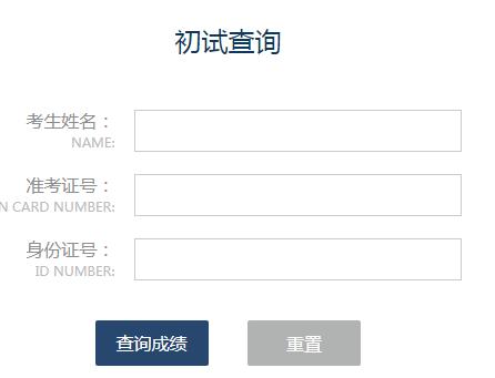 上海国际问题研究院2019考研成绩查询入口已开通