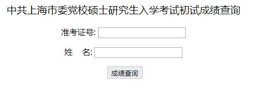 中共上海市委党校2019考研成绩查询入口已开通
