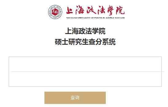 上海政法学院2019考研成绩查询入口已开通
