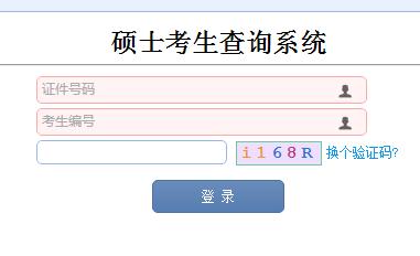 上海電機學院2019考研成績查詢入口已開通