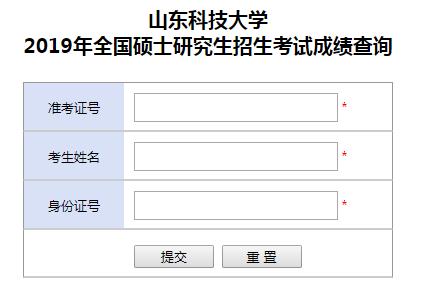 山东科技大学2019考研成绩查询入口已开通